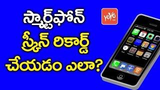 స్మార్ట్ఫోన్ స్క్రీన్ రికార్డ్ చేయడం ఎలా? | How To Screen Record Your Smart Phone  | YOYO TV