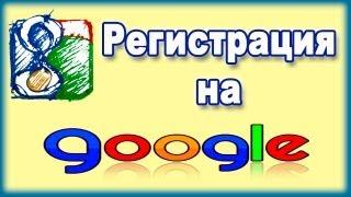КАК ЗАРЕГИСТРИРОВАТЬСЯ В Google. РЕГИСТРАЦИЯ В Google+