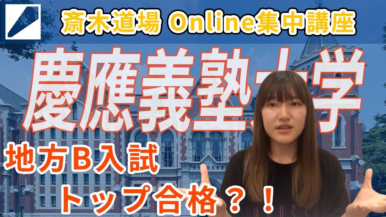 【斎木道場受講者の声】慶應大学B方式入試トップ合格!!!