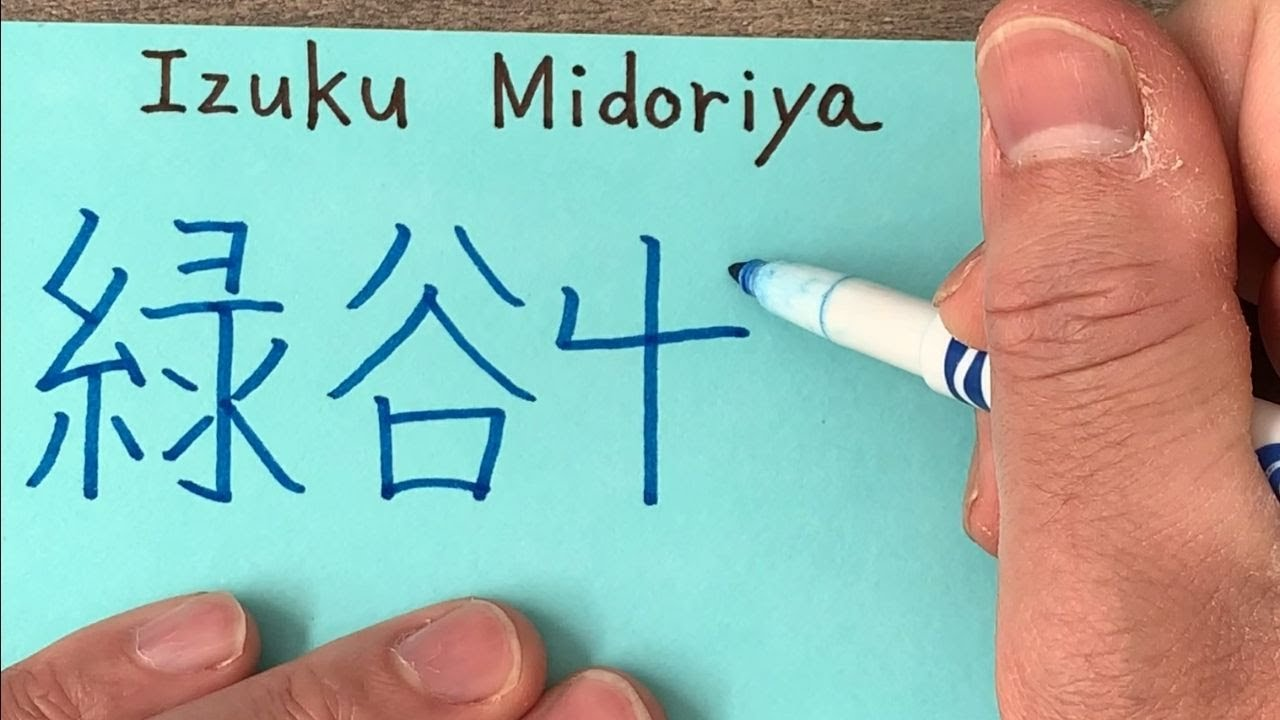 My Hero Academia Japanese name of Izuku Midoriya - YouTube