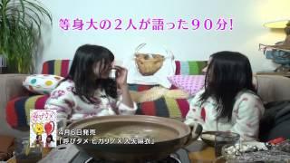 呼びタメ ヒガリノ × 入矢麻衣 入矢麻衣 検索動画 10