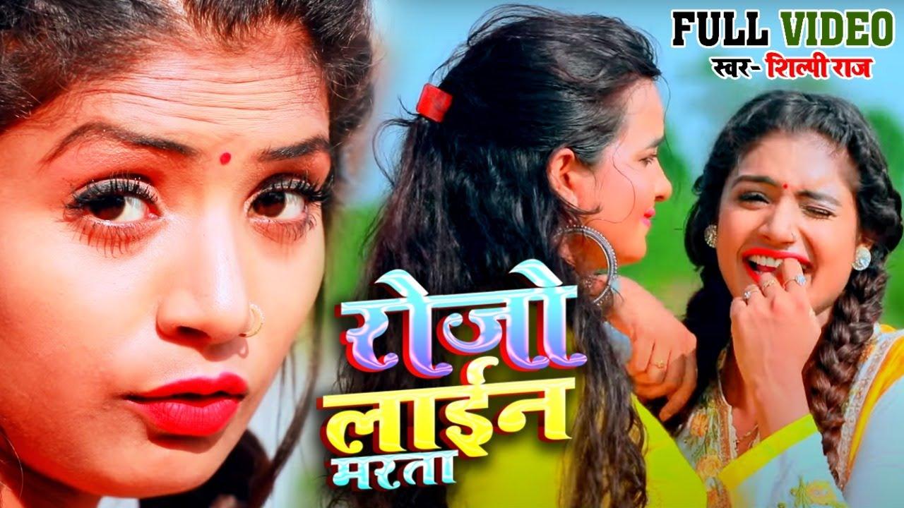 #VIDEO | रोजो लाईन मरता | #Shilpi Raj | Ft. #Rani | Rojo Line Marata | Bhojpuri Hit Song 2021