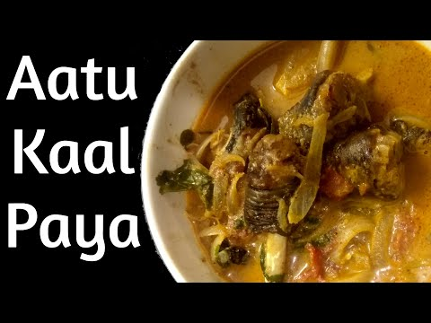 Aatu kaal Paya in tamil | Mutton Leg Paya in tamil | with english  subtitles