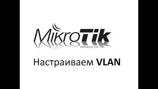 Настройка VLAN на роутере Mikrotik