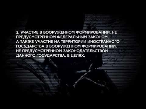 О статье 208 Уголовного кодекса РФ