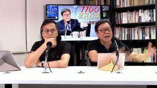 黃毓民 毓民踩場 190620 ep1100 p4 of 4 必須調查警方六一二濫權及使用過度武力