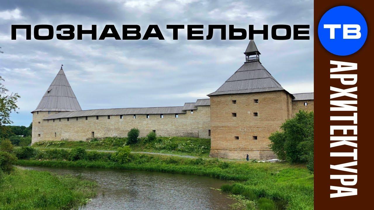 Выкопанная после потопа крепость Старой Ладоги (Познавательное ТВ, Артём Войтенков)