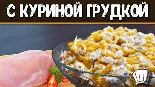 Салат с ананасами и куриной грудкой. КАК ПРИГОТОВИТЬ Салат с курицей, ананасом, сыром и яйцом.