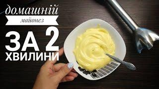 Як зробити домашній майонез за 2 хвилини: рецепт + секрети приготування