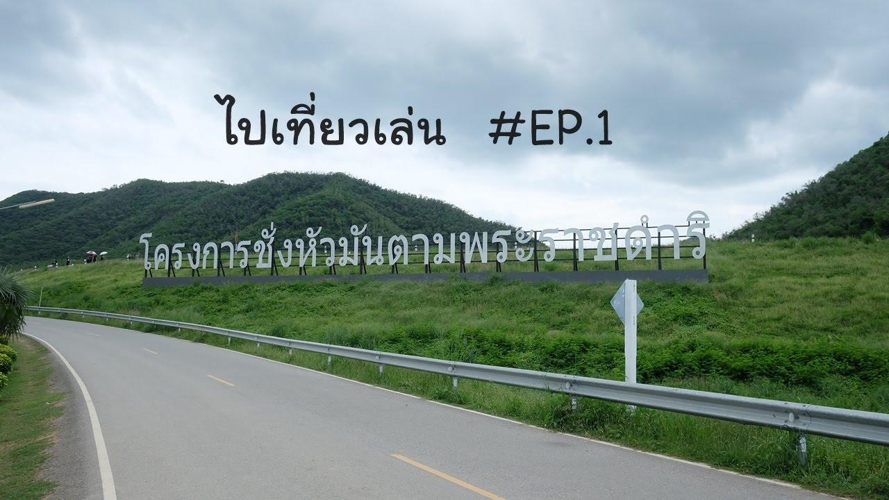 พาเที่ยวโครงการชั่งหัวมันตามพระราชดำริ | ท่องเที่ยวไทย | EP1