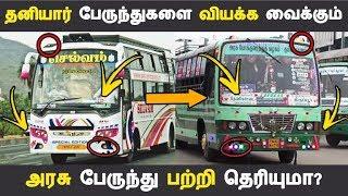 தனியார் பேருந்துகளை வியக்க வைக்கும் அரசு பேருந்து பற்றி தெரியுமா? | Tamil News |