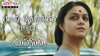 Gelupuleni Samaram Lyrical | Mahanati Songs | Keerthy Suresh | Dulquer Salmaan | Nag Ashwin