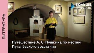 Путешествие А.С. Пушкина по местам Пугачёвского восстания