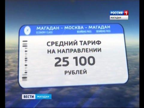 25 тысяч стоит слетать в Москву и вернуться