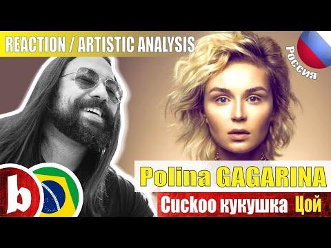 Reaction & Artistic Analysis POLINA GAGARINA! Cuckoo кукушка (SUBS)