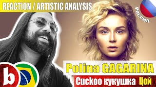 Download POLINA GAGARINA Поли́на Гага́рина! Cuckoo кукушка - Reaction Reação & Artistic Analysis (SUBS) Mp3 and Videos