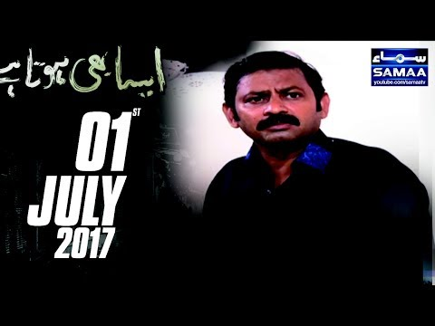 Paisa Khuda Ban Gaya | Aisa Bhi Hota Hai | SAMAA TV |01 July  2017