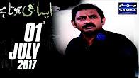 Aisa Bhi Hota Hai -  SAMAA TV - 01 July 2017