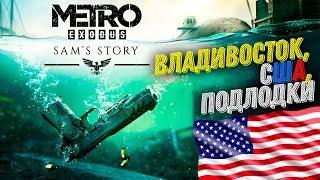 Новое ДЛС для Метро Исход - ИСТОРИЯ СЭМА ► Metro Exodus DLC Sam's Story Прохождение #1
