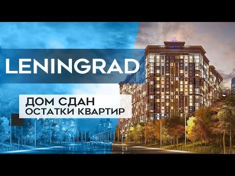 """ЖК """"LENINGRAD"""" от застройщика """"Лидер групп"""": дом сдан, остатки квартир"""