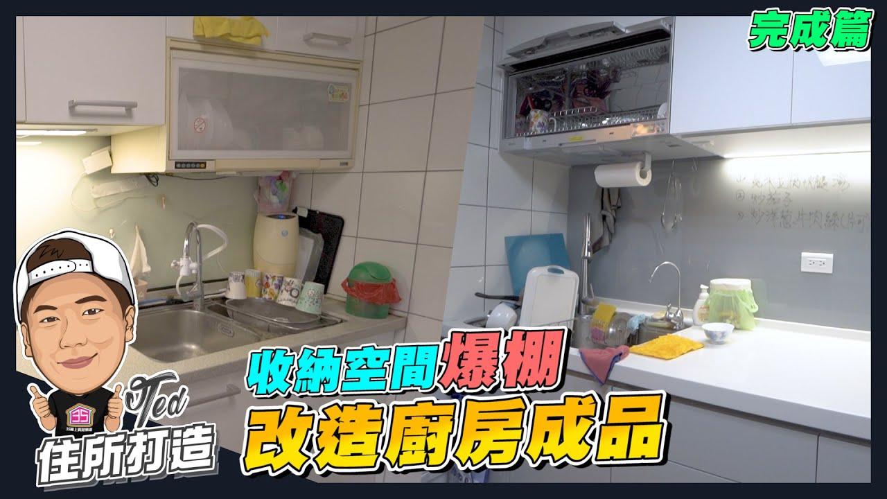 【住所打造】☛ 舊屋廚房改造成品!整個煥然一新啦 | 收納空間 | 系統櫃 | 廚具 | 室內裝修 | 改造廚房 ☚
