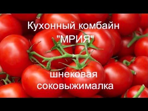 Мрия 2М кухонный комбайн видео. Шнековая соковыжималка Мрия 2М. Томатный сок.
