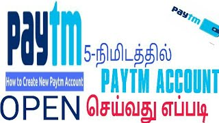 How to create PAYTM ACCOUNT in 5 minute in tamil |must watch