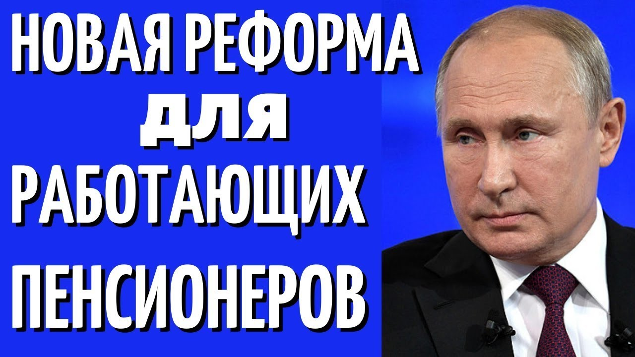 Работающих пенсионеров услышали! Путин принял, и утвердил новую реформу