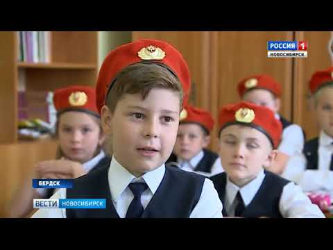 Кадетские классы МЧС открыли на базе Бердской школы