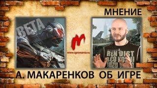 Сетевая бета Crysis 3 - Мнение Алексея Макаренкова