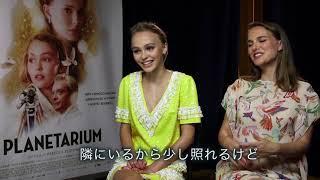「プラネタリウム」ナタリー・ポートマンとリリー・ローズ・デップのインタビュー映像