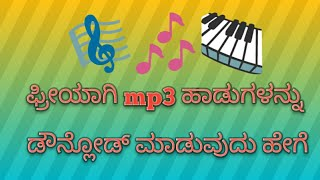 Download free MP3 songs and videos (Kannada, Malayalam,tamil, Telugu, Hindi, English)