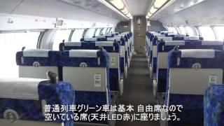 Suicaが無くても 普通列車 グリーン車に 事前料金で乗車できる thumbnail