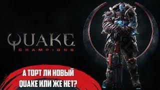 Короче про Quake Champions
