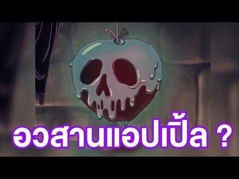 แอปเปิ้ลรายได้ลดลง | kangg