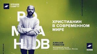 Скачать Алексей Романов Христианин в современном мире SteigerConf17