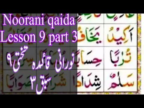 How to online Quran Sharif teacher noorani qaida Lesson 9 part 3 Hafiz Zubair Ahmad RB
