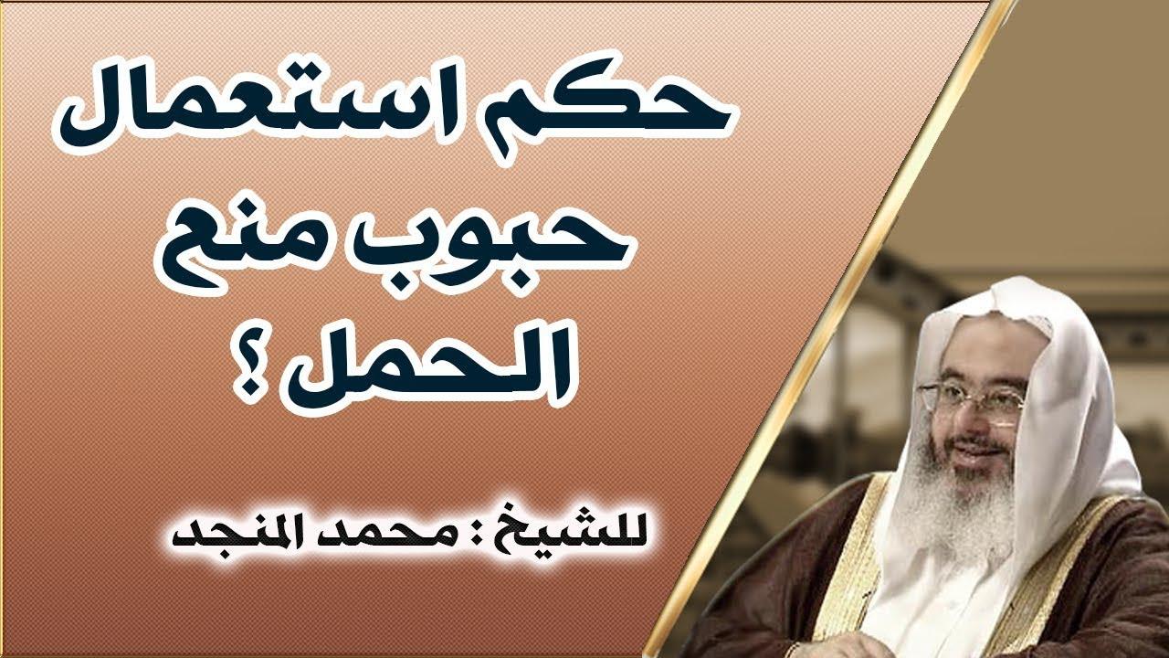 حكم استعمال حبوب منع الحمل للشيخ محمد المنجد Youtube