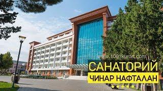 Чинар Отель & СПА Нафталан. Азербайджан