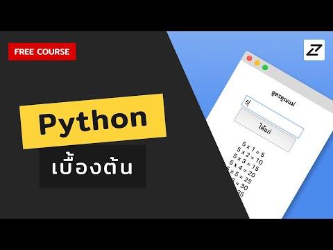 สอน Python เบื้องต้น จนใช้ได้จริง #01