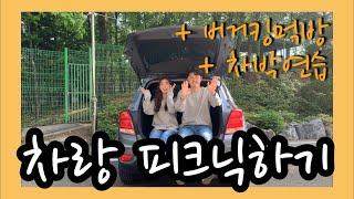 [자동차 리뷰] 4년차 동갑내기 커플의 '차랑' 피크닉…