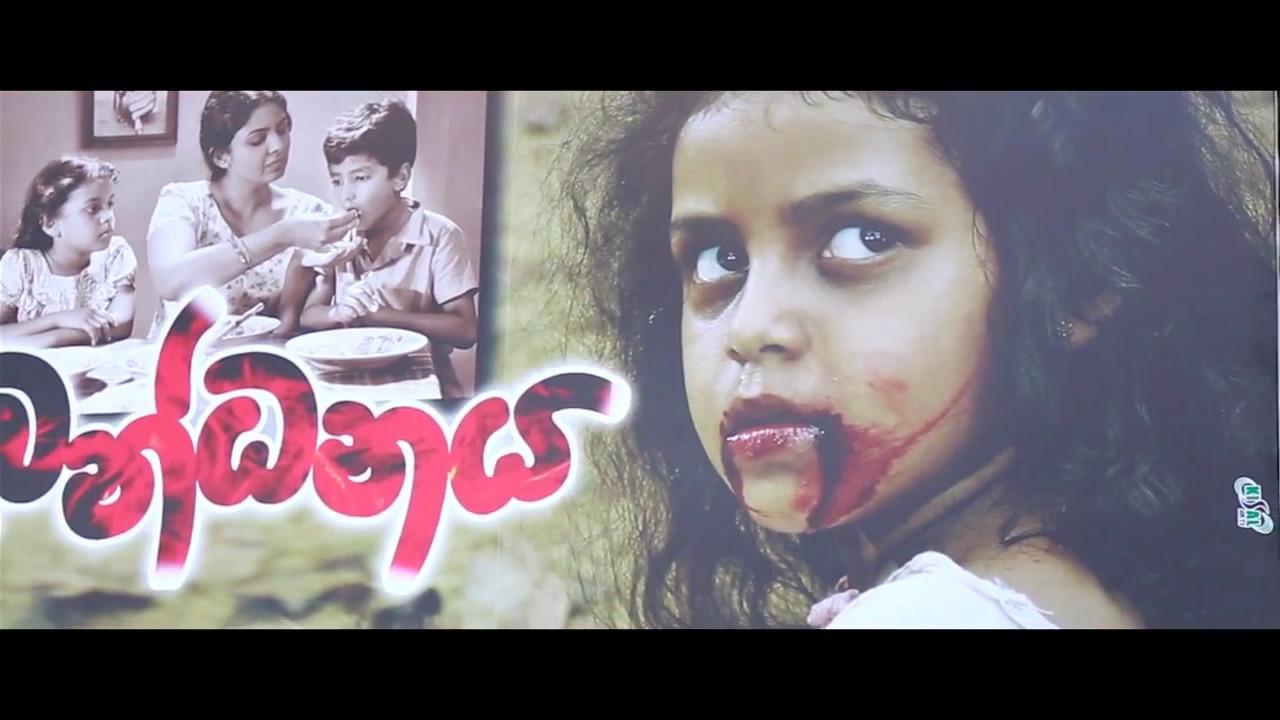 Bandhan aya sinhala horror film