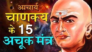 Chanakya Niti Quotes in Hindi चाणक्य नीति के अनमोल विचार