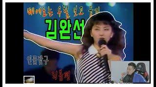 [인물탐구] 완선언니.. 춤 이렇게 잘 출건가요?!! / 리뷰편