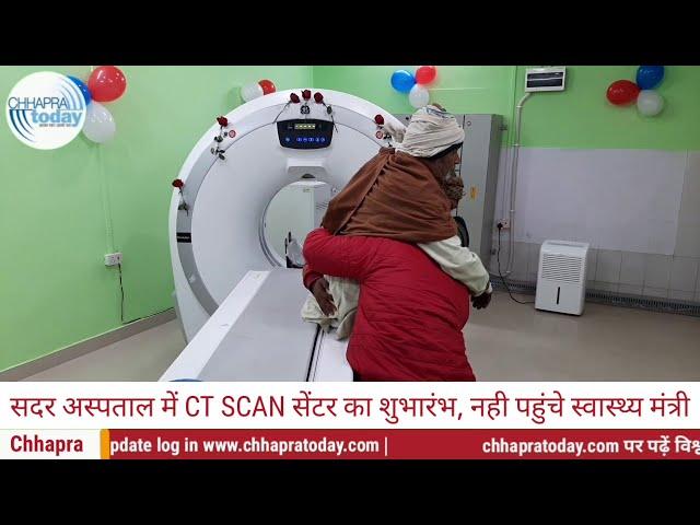 सदर अस्पताल में CT Scan सेंटर का शुभारंभ