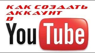 Как создать аккаунт (канал) в youtube !