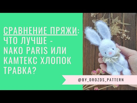 Сравниваю пряжу Nako Paris и Камтекс Хлопок Травка