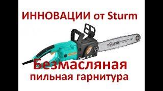 Электропила Sturm Купить Электропилу Красноярск Обзор  Отзывы пила