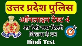 UP POLICE ONLINE TEST 4 Hindi  पर आधारित Test , UP Police Live test hindi subject qestion