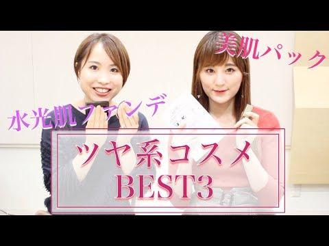 即買い決定!ツヤ系コスメBEST3〜美人ゲストさん登場〜
